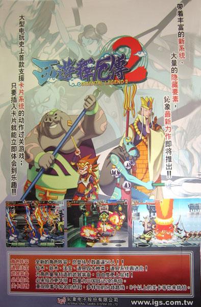 Poster du jeu Oriental Legend 2 d'IGS