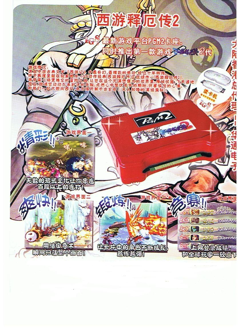 Flyer-oriental-legend-2-PGM-2-IGS